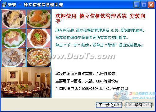 德立信餐饮管理系统下载