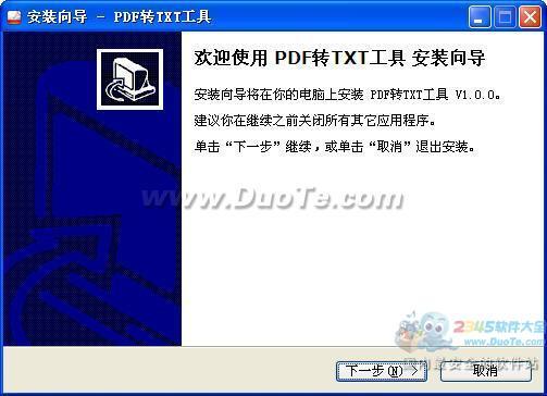 PDF转TXT工具下载