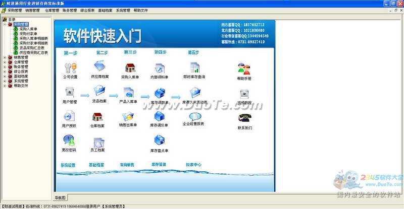 财道仓库管理软件下载