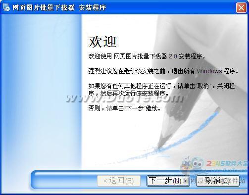 网页图片批量下载器下载