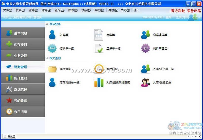 智方商务通管理软件 2012下载