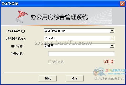 新诚软办公用房综合管理系统下载