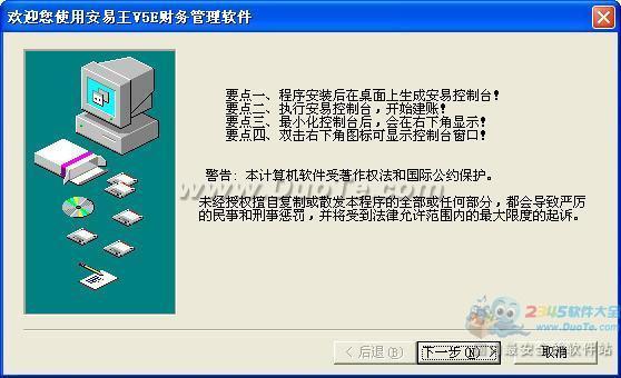 安易王财务软件下载