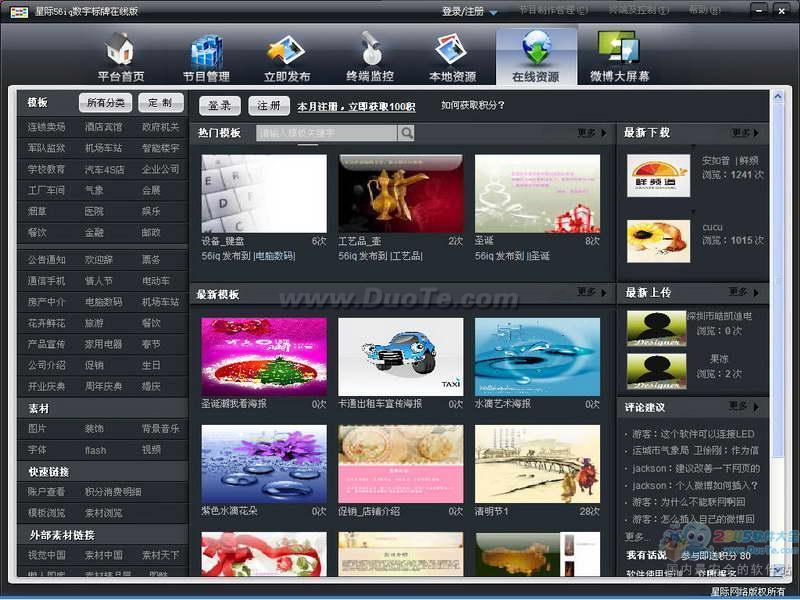 56iq数字标牌微博大屏幕下载
