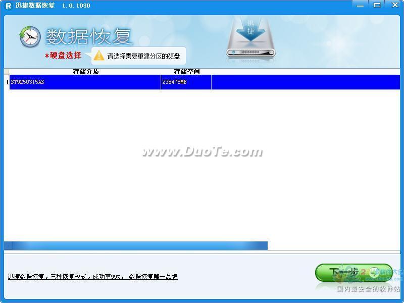 迅捷文件恢复软件(全能文件恢复软件)下载