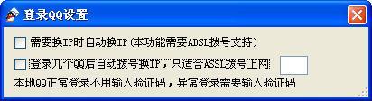 QQ微群助手下载