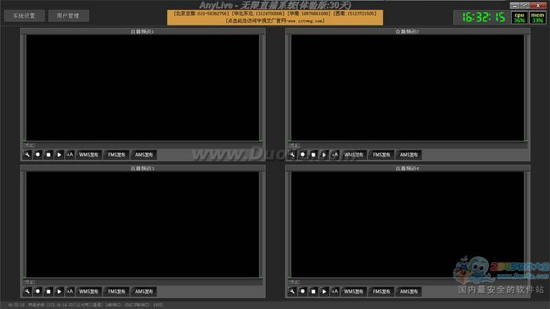 AnyLive无限直播系统下载