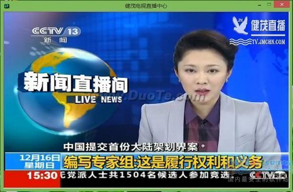 健茂电视直播中心下载