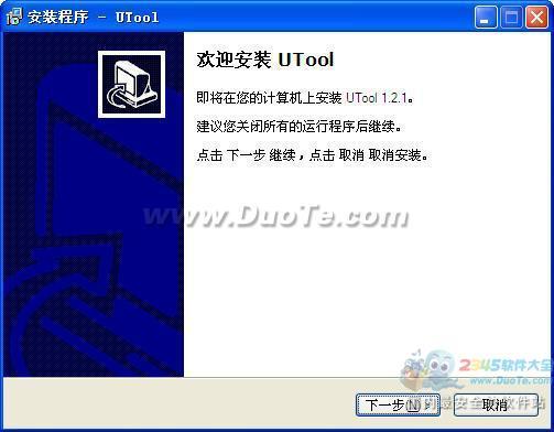 UTool工具箱下载