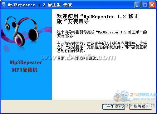 Mp3Repeater下载