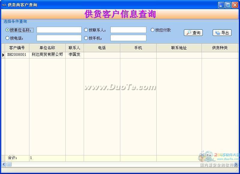 思飞通达摩配销售管理软件下载