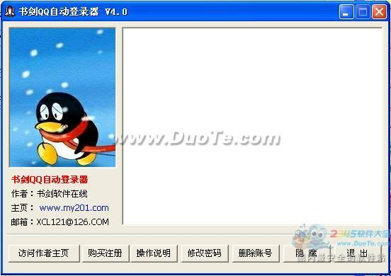 QQ自动登录器下载