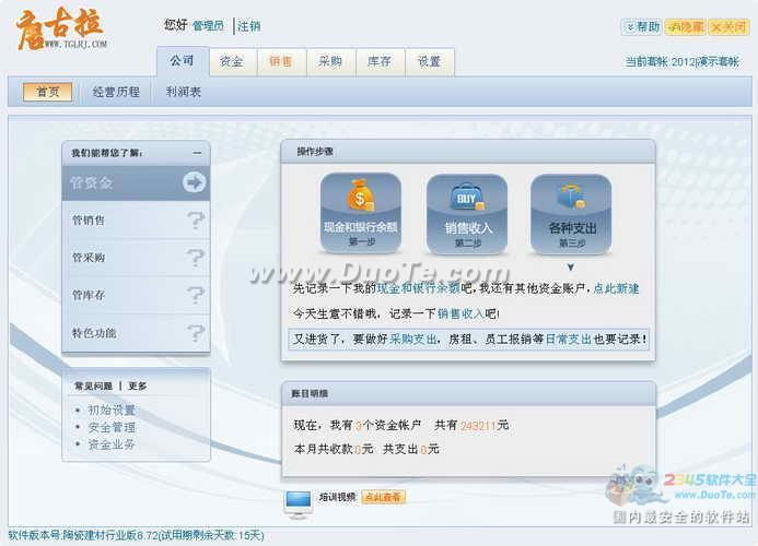 唐古拉陶瓷建材进销存管理软件下载