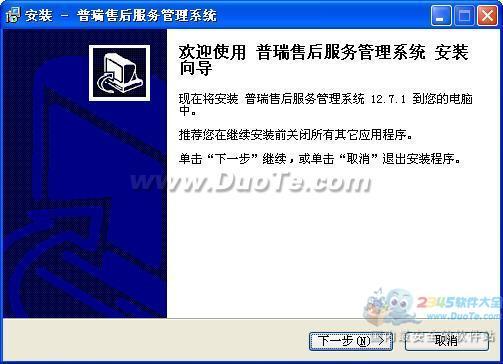 普瑞家电售后管理软件系统下载