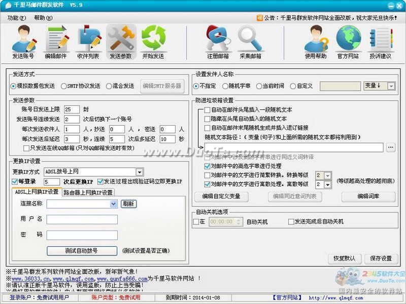 千里马邮件群发软件下载