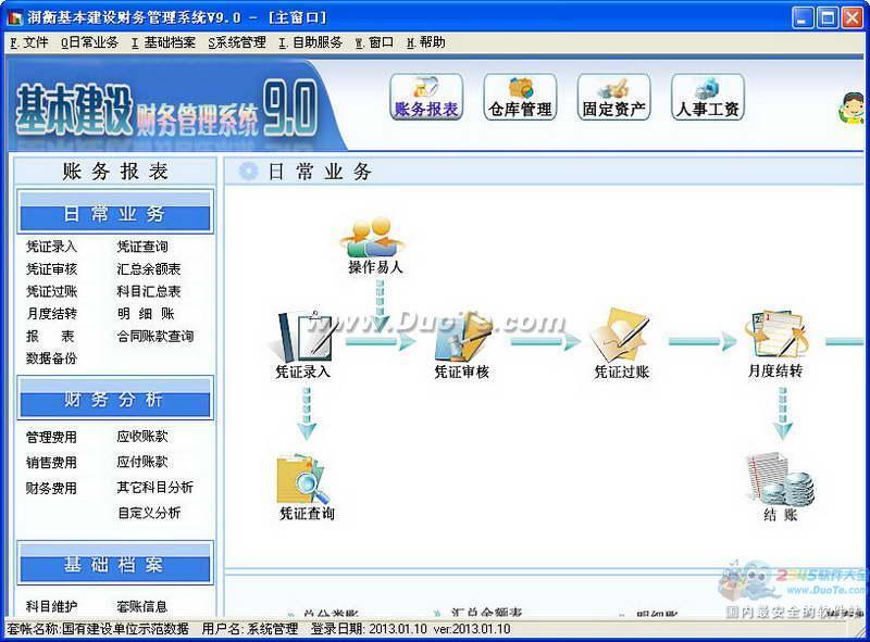 润衡基建财务管理系统下载