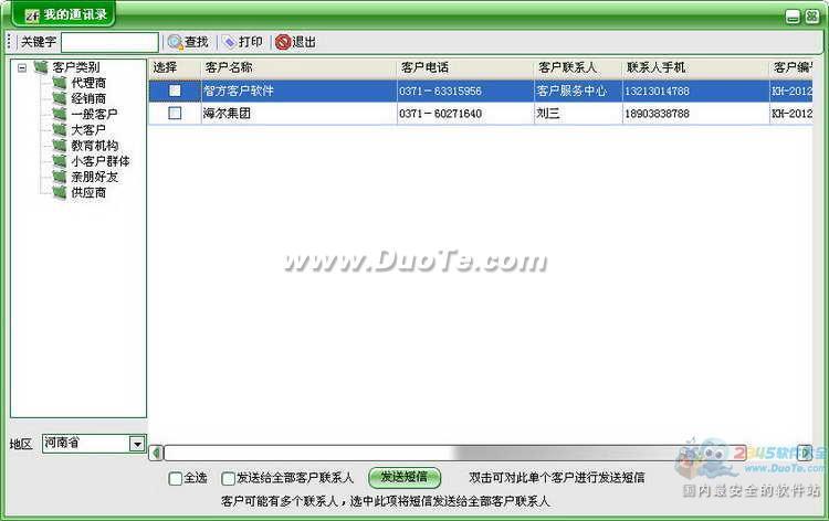 免费呼叫中心管理系统下载