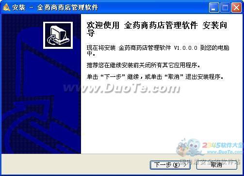 金药商药店管理软件下载