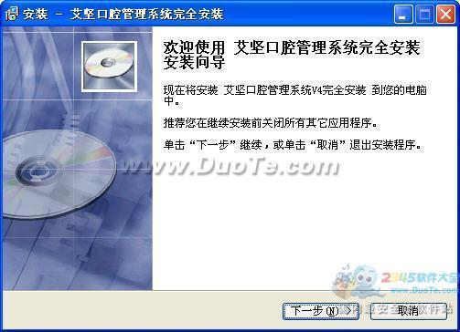 艾坚口腔管理软件下载