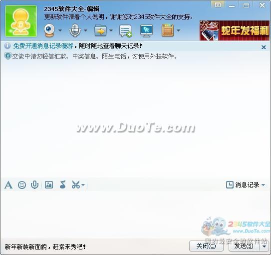 腾讯TM2013(Tencent Messenger)下载