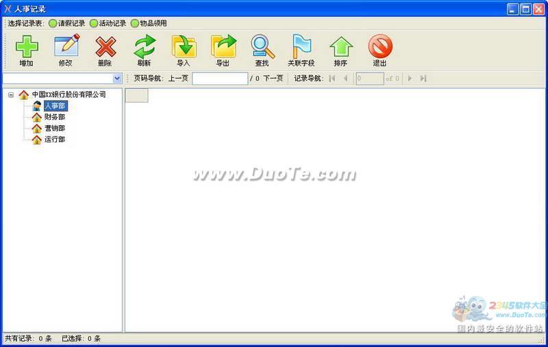 X档案通用人事档案管理系统下载