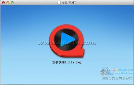 快播播放器(Qvod播放器) for Mac下载