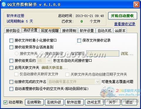 QQ文件接收秘书 For QQ2012下载