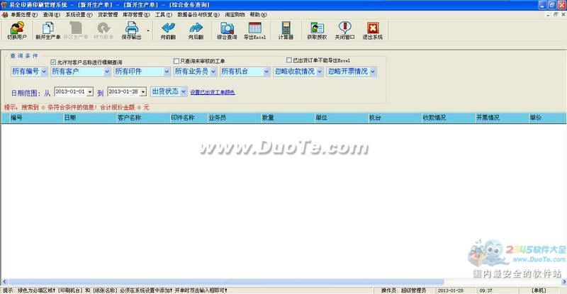 易全印通印刷管理软件下载