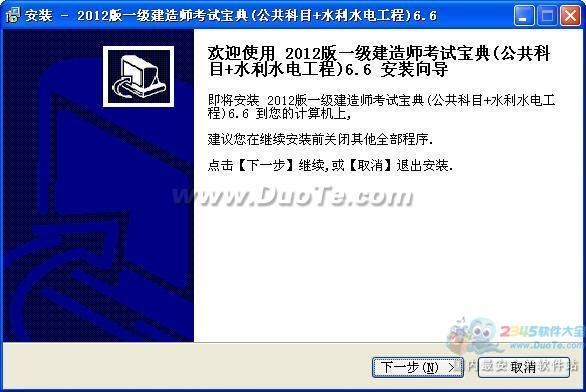 2013版一级建造师考试宝典(水利水电工程)下载
