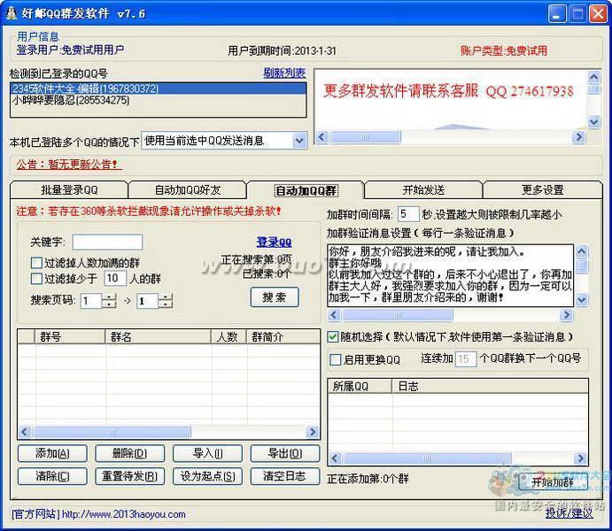 好邮QQ群发软件下载