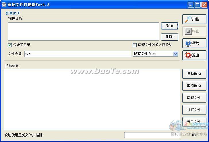 重复文件扫描器下载