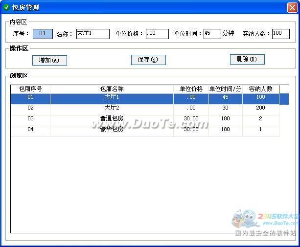 美弘泰快餐店管理系统下载