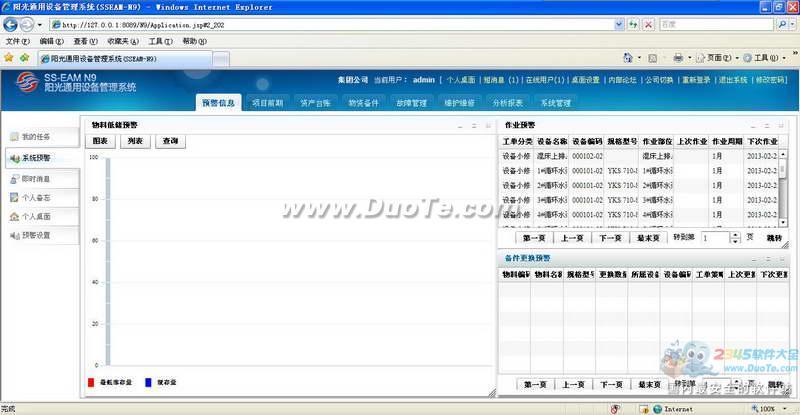 阳光通用设备管理系统N9下载