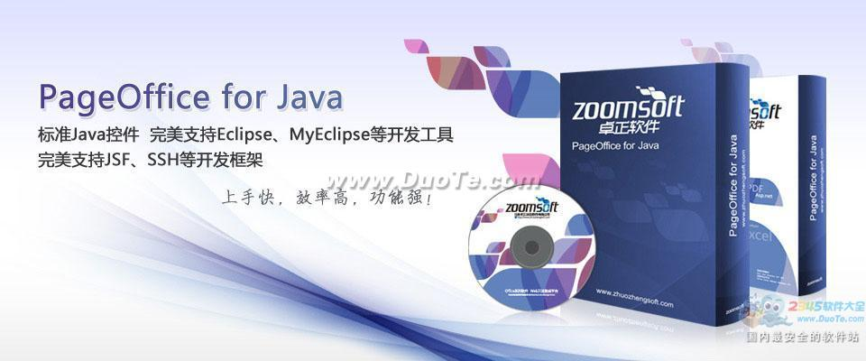 PageOffice for java下载