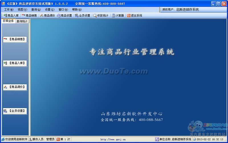 启新商品进销存管理软件下载