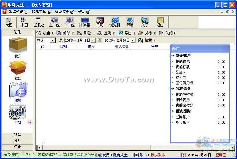 帐房先生-记账理财软件下载