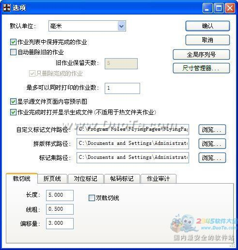 页飞中文拼版折页下载
