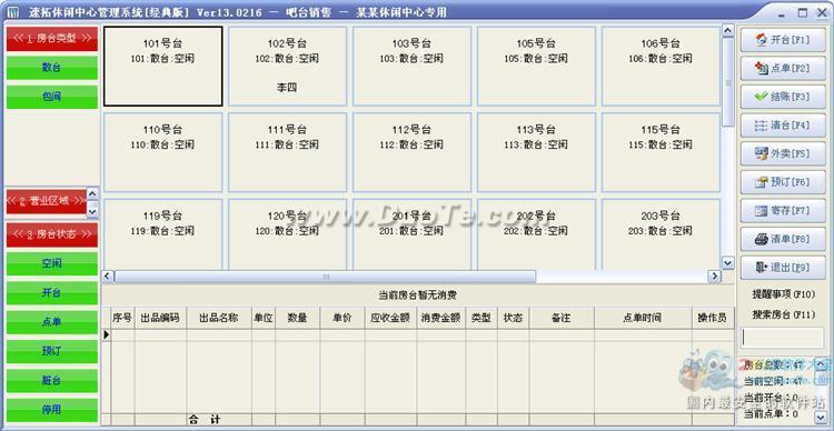 速拓休闲中心管理系统软件下载