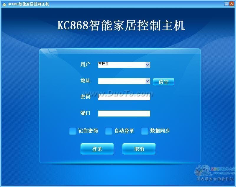 kc868智能家居控制系统下载