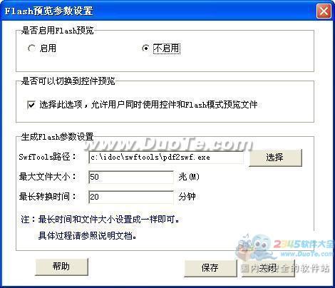 多可电力文档管理系统下载