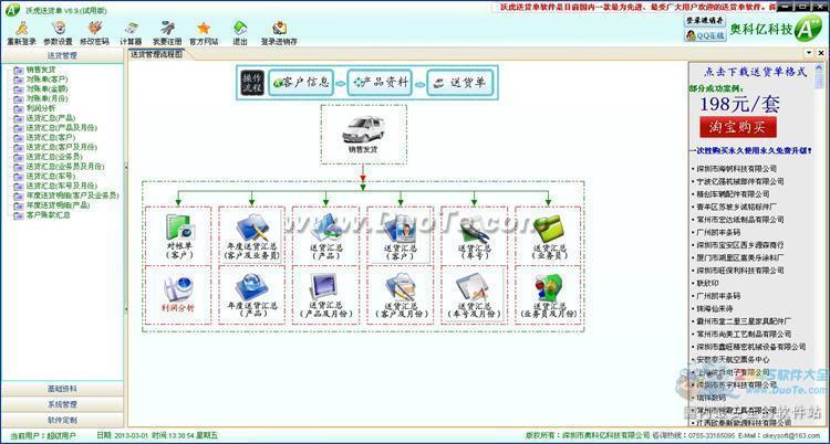 沃虎送货单打印软件下载