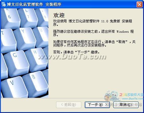 博文日化店管理软件下载
