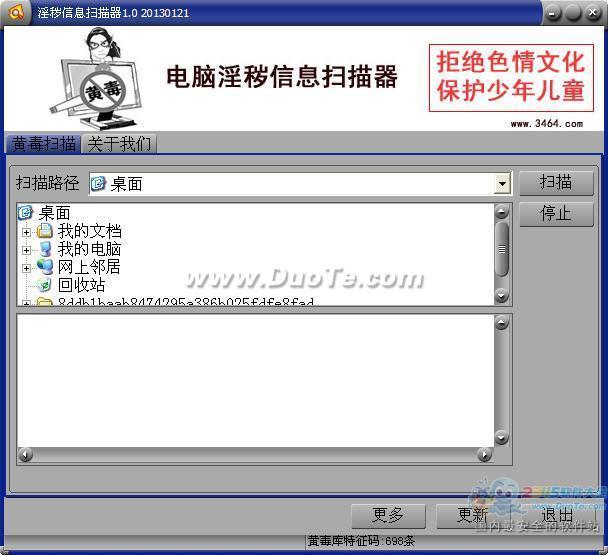 麦枫淫秽信息扫描器(免费公益软件)下载