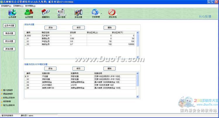 高姆餐饮会员管理系统下载