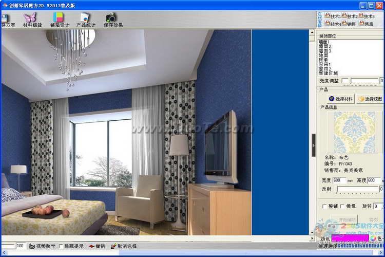 创想家居配色选材软件(又称家居魔方Magic2D)下载