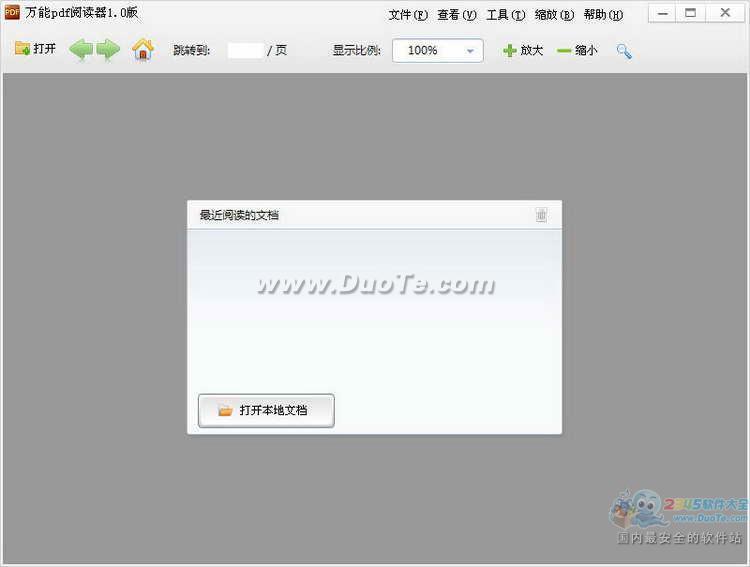 万能PDF阅读器下载