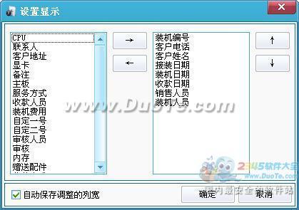 蓝恒电脑装机销售记录查询系统下载