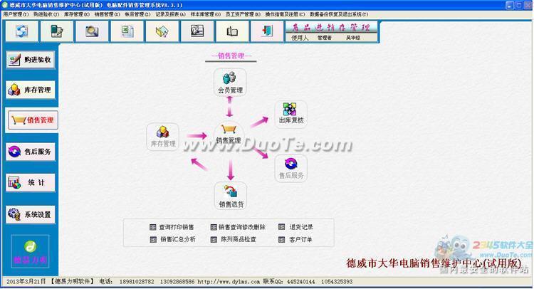 德易力明数码电脑销售管理系统下载
