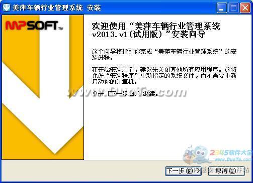 美萍车辆销售管理软件 2013下载