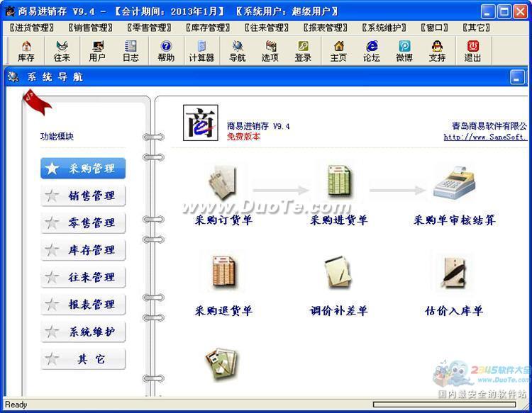 商易库存管理软件下载